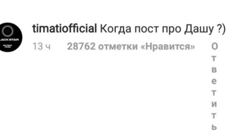 Финалистка «Холостяка» закрутила роман сбратом Тимати— КУЛЬТГИД