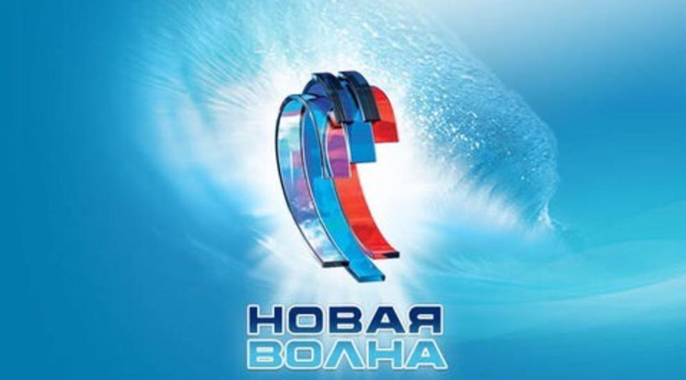 «Новая волна-2018» в Сочи с 4-9 сентября